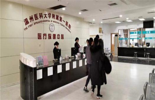 温州医科大学附属第一医院体检中心(公园路院区)