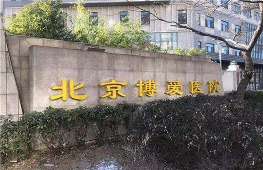 北京博爱医院(中国康复研究中心)体检中心