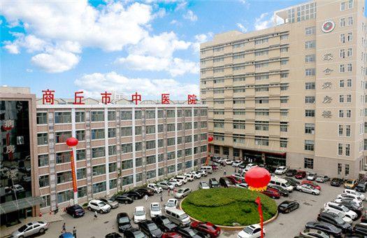 商丘市中医院体检中心