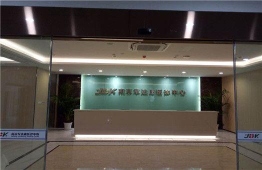 南京六合军达康医诊中心