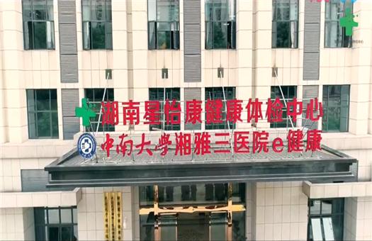 湖南星怡康健康体检中心