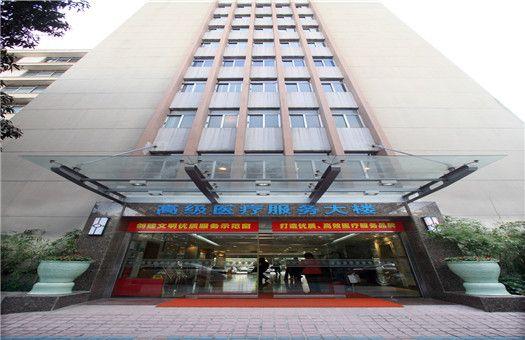 广州医科大学附属第二医院(广医二院)体检中心