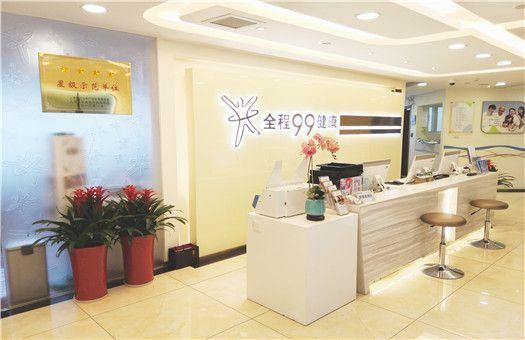 上海全程玖玖健康体检中心