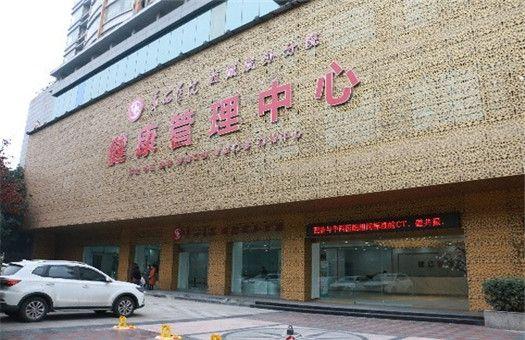 四川大学华西成办分院体检中心