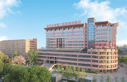 北京市海淀医院(北京大学第三医院海淀院区)体检中心