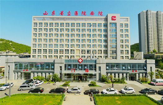 山东省立医院(集团)市中医院体检中心