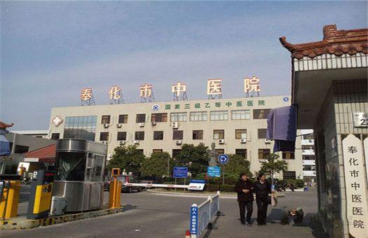 奉化市中医院体检中心