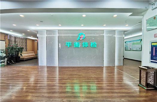 石家庄平衡体检中心(体育大街分院)