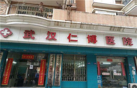 武汉仁博医院体检中心