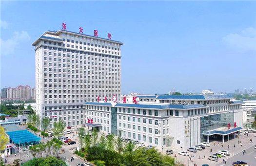 邳州市东大医院体检中心