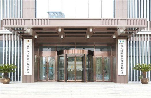青岛大学附属医院医联体黄海健康管理(体检)中心