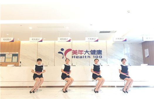 徐州美年大健康体检中心