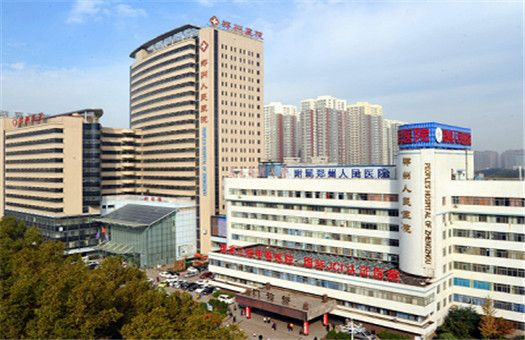 郑州人民医院体检中心(总部)