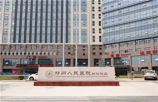 郑州人民医院体检中心(郑东院区)