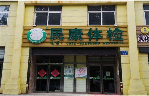 胶州民康体检中心