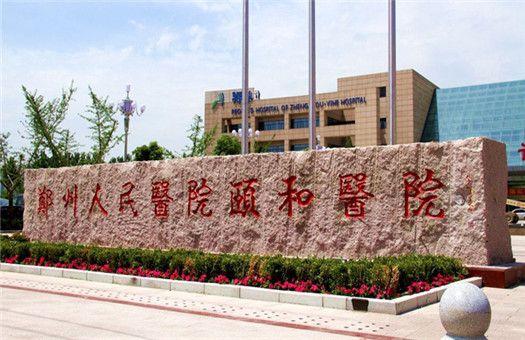 郑州颐和医院国际健康体检中心
