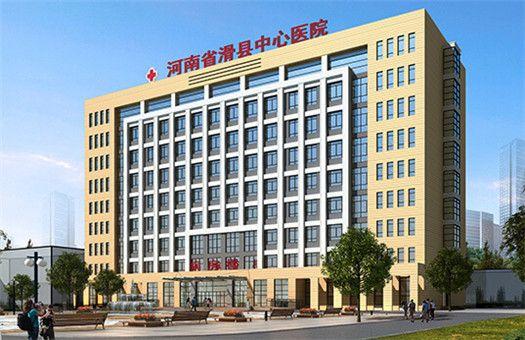 安阳市滑县中心医院体检中心