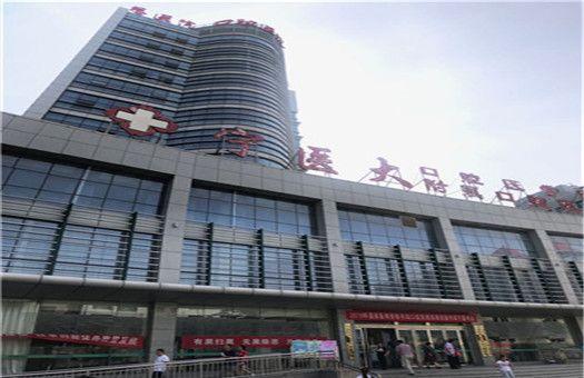 宁夏医科大学总医院体检中心