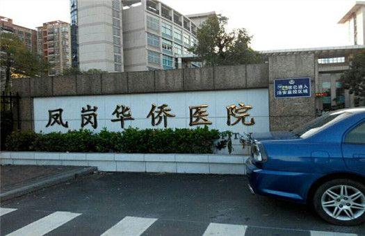 东莞市凤岗医院体检中心