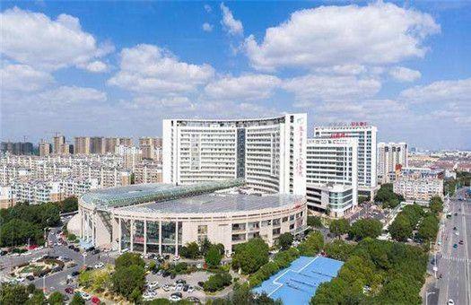 张家港市第一人民医院体检中心
