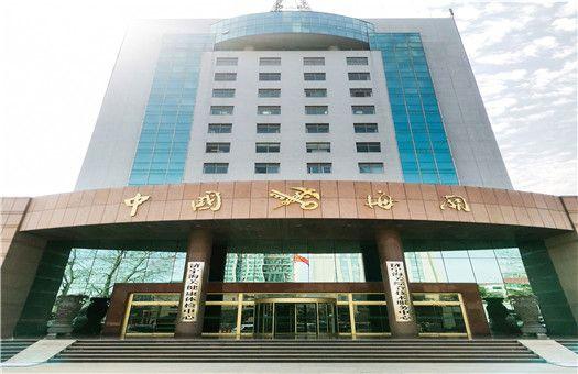 济宁海关体检中心
