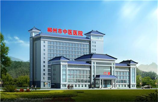 郴州市中医医院体检中心