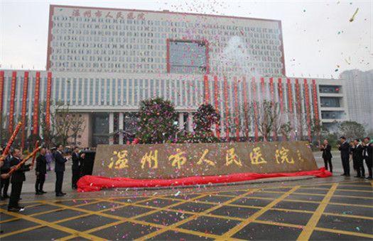 温州市人民医院(妇幼保健院)体检中心