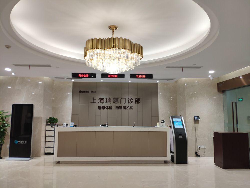 瑞慈体检中心(上海陆家嘴分院)