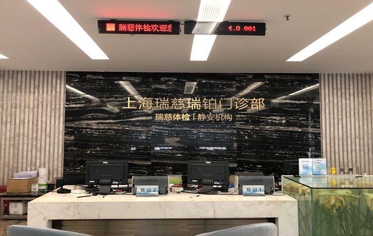 瑞慈体检中心(上海静安分院)