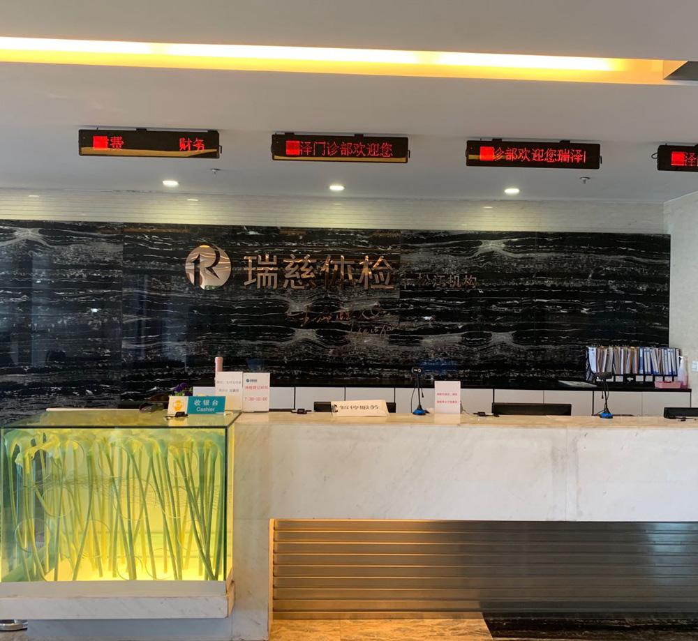 瑞慈体检中心(上海松江分院)