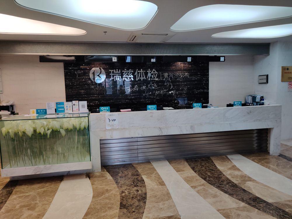 瑞慈体检中心(上海漕河泾分院)