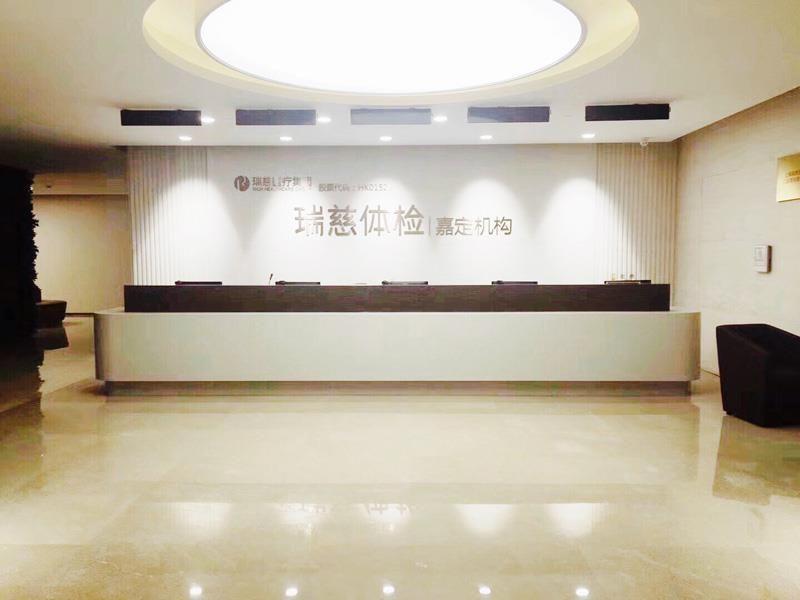 瑞慈体检中心(上海嘉定分院)