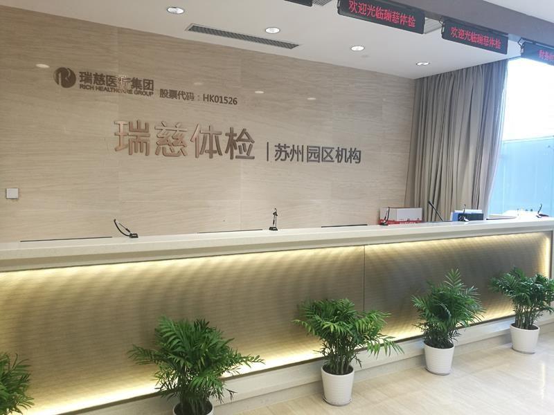 瑞慈体检中心(苏州园区分院)