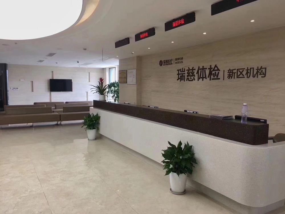 瑞慈体检中心(苏州分院)