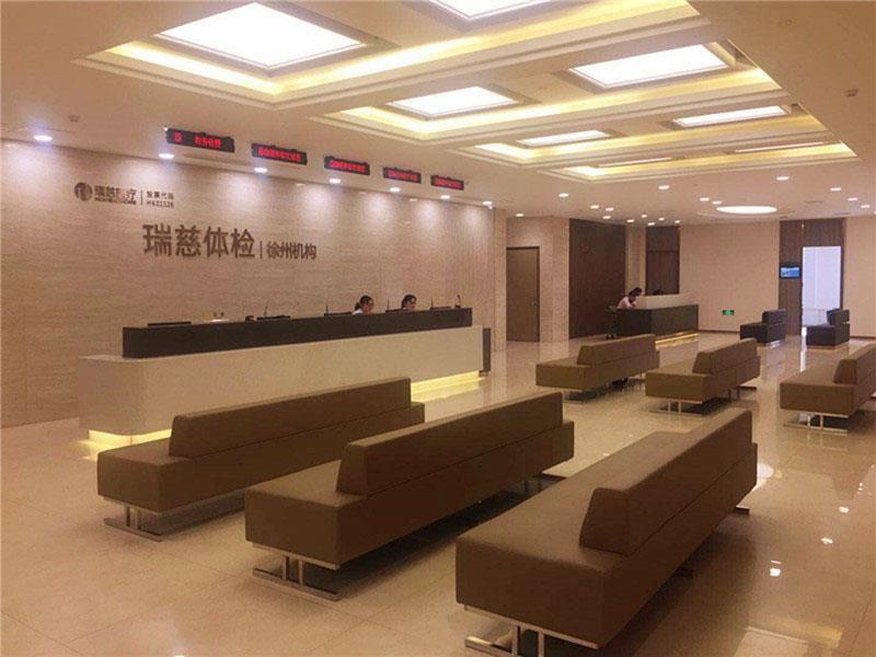 瑞慈体检中心(徐州分院)