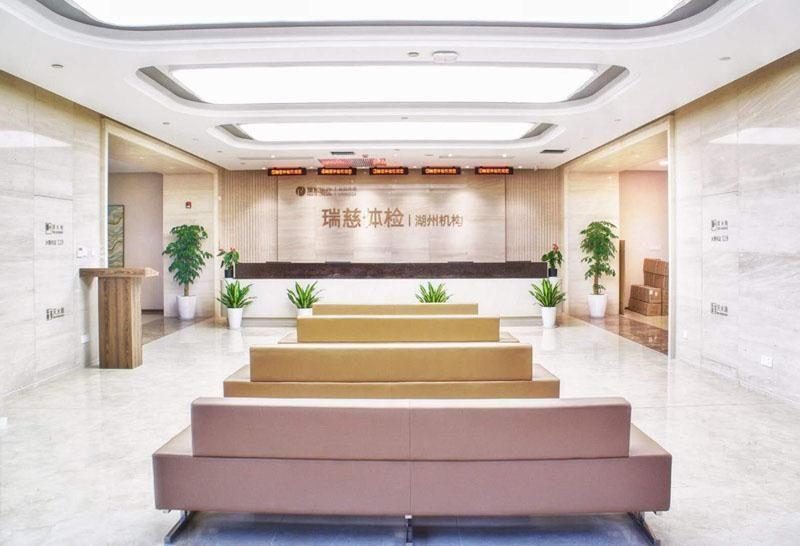 瑞慈体检中心(湖州分院)