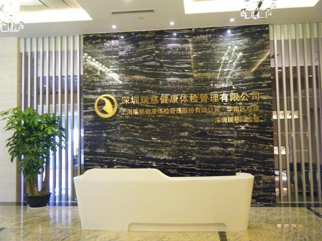 瑞慈体检中心(深圳南山分院)