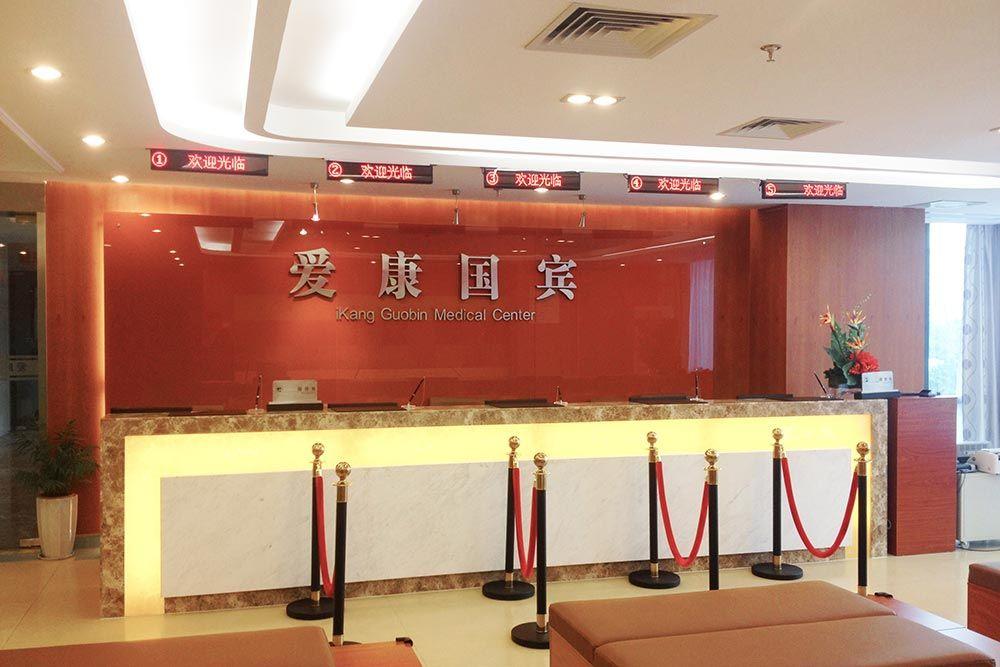 深圳爱康国宾体检中心(科技园科兴分院)