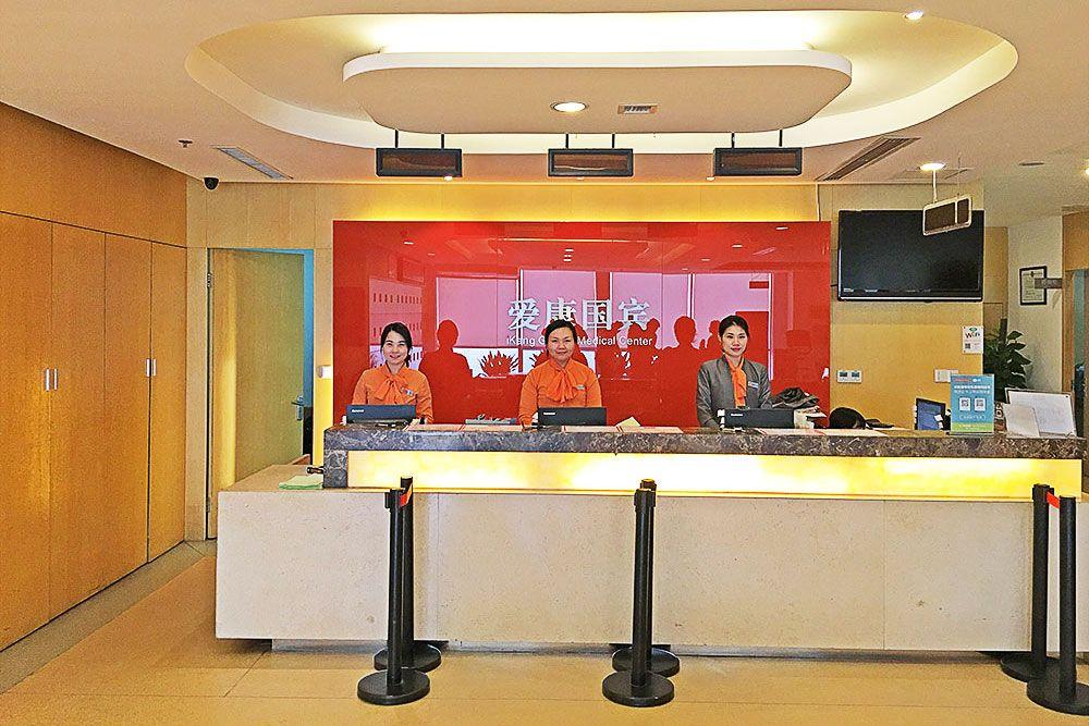 南京爱康国宾体检中心(鼓楼分院)
