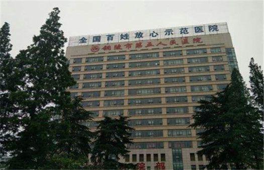 铜陵市义安区人民医院体检中心