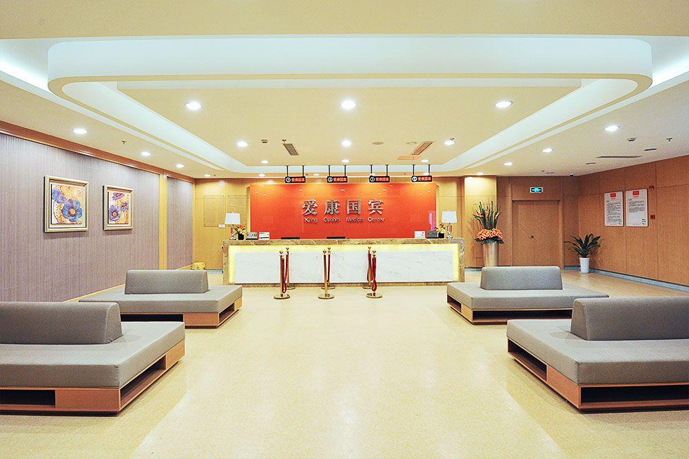 苏州爱康国宾体检中心(东环分院)