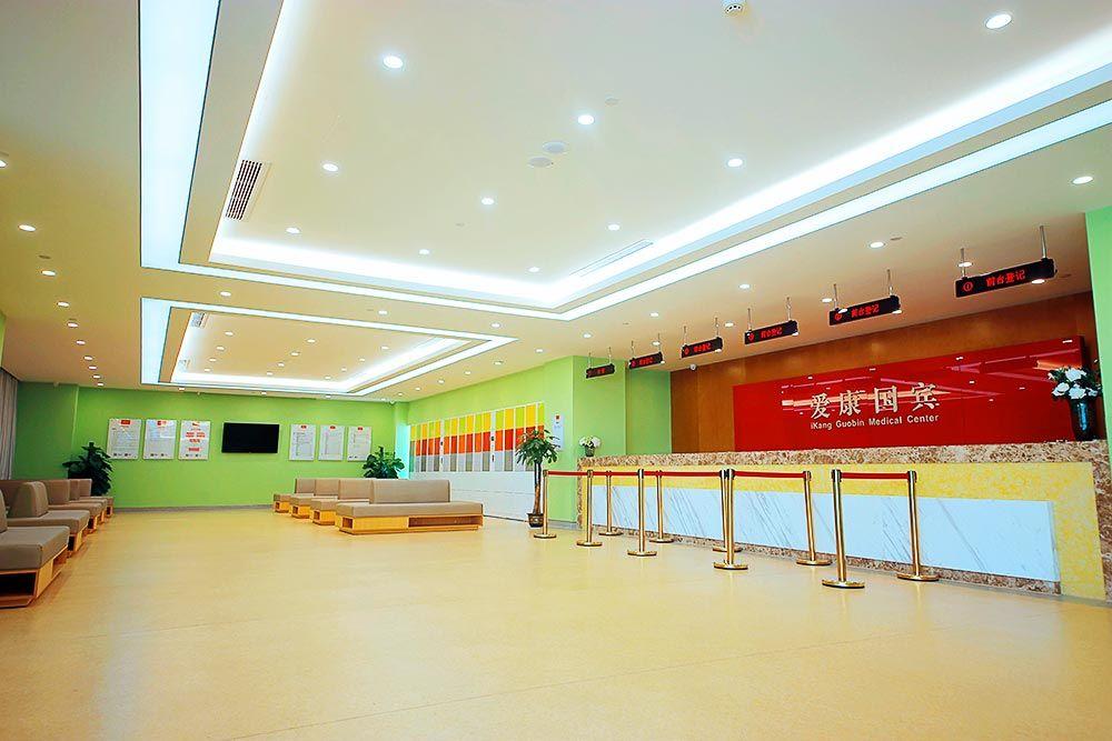 镇江爱康国宾体检中心(长江路分院)