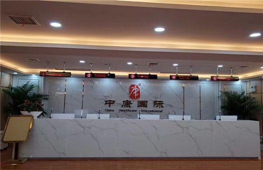 中康长华体检中心