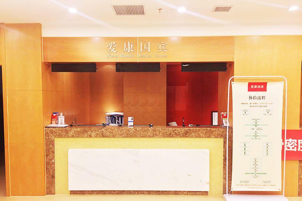 沈阳爱康国宾体检中心(青年大街分院)
