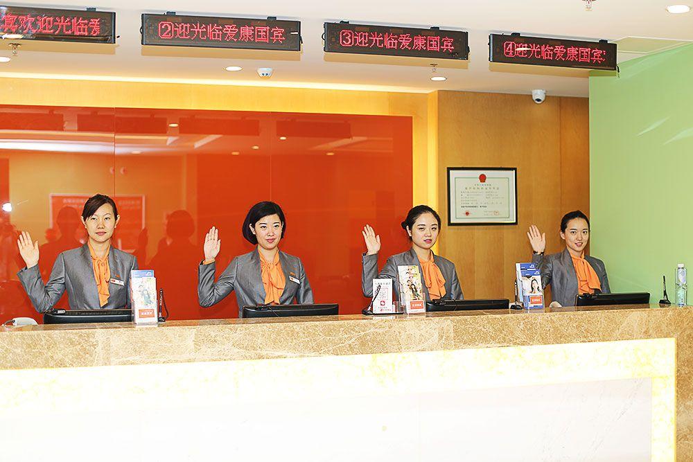 沈阳爱康国宾体检中心(太原街分院)