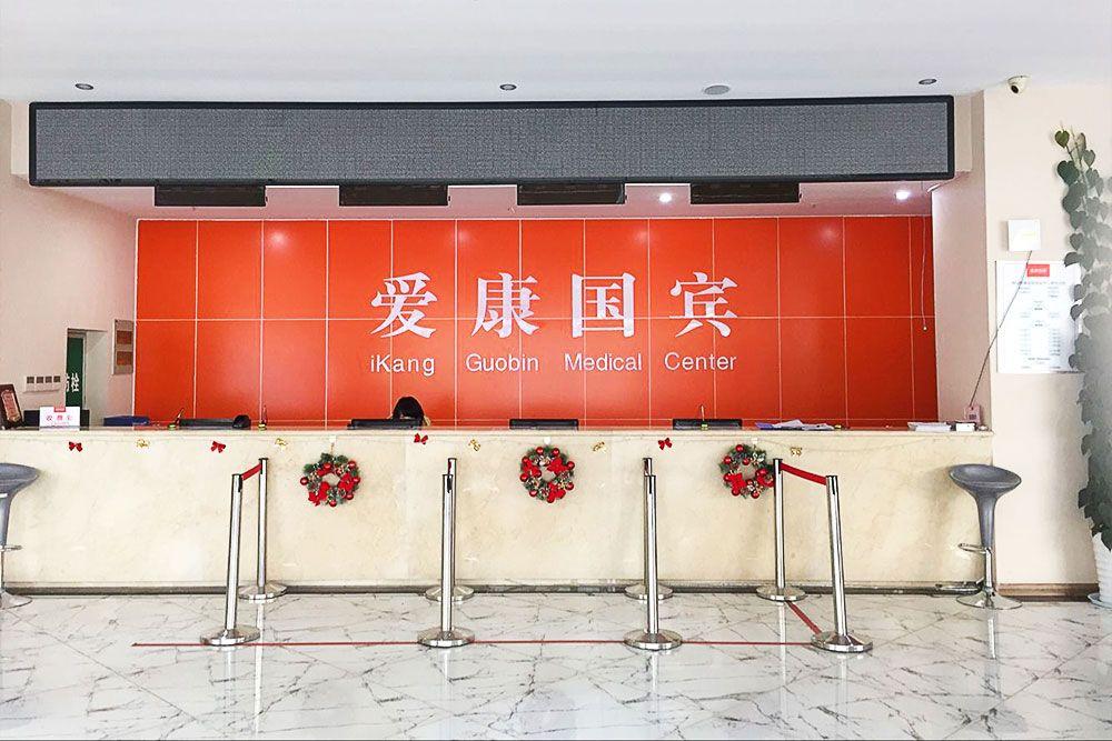 烟台爱康国宾体检中心(芝罘区世贸分院)