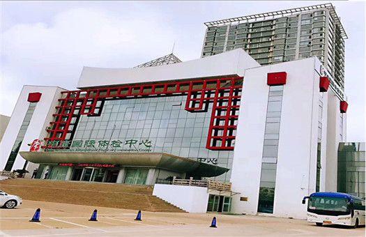 日照中康国际健康管理医院体检中心