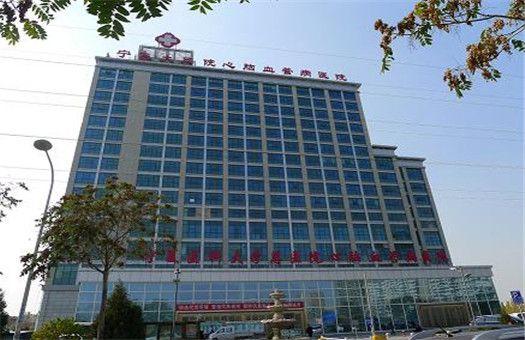 宁夏医科大学总医院(心脑血管病医院)体检中心