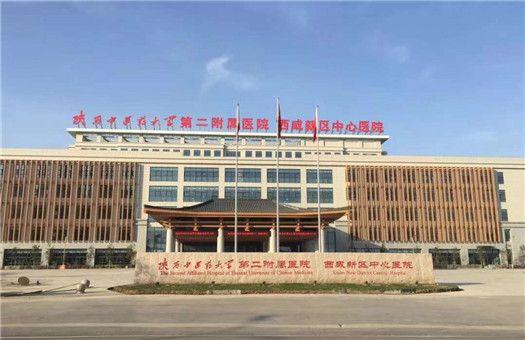 陕西中医药大学第二附属医院体检中心