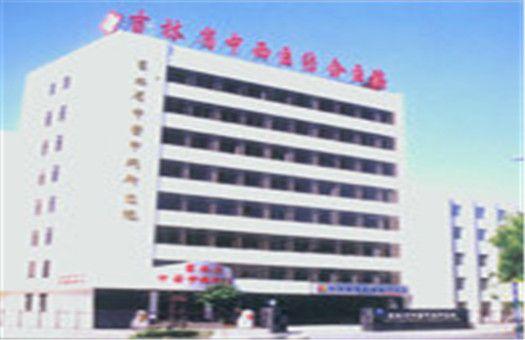 吉林中西医结合医院(吉林市第三人民医院)体检中心